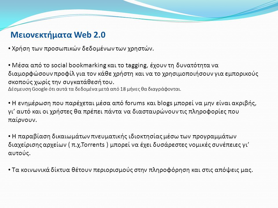 Μειονεκτήματα Web 2.0 Χρήση των προσωπικών δεδομένων των χρηστών.