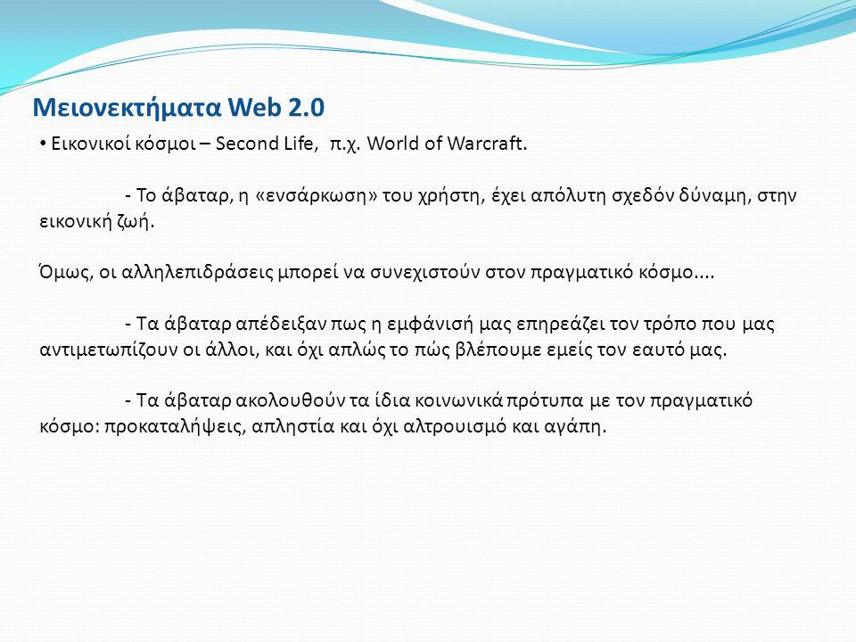 Μειονεκτήματα Web 2.0 Εικονικοί κόσμοι – Second Life, π.χ. World of Warcraft.