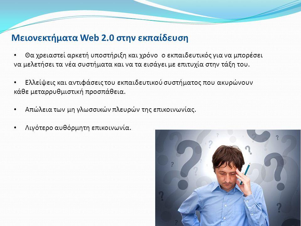 Μειονεκτήματα Web 2.0 στην εκπαίδευση