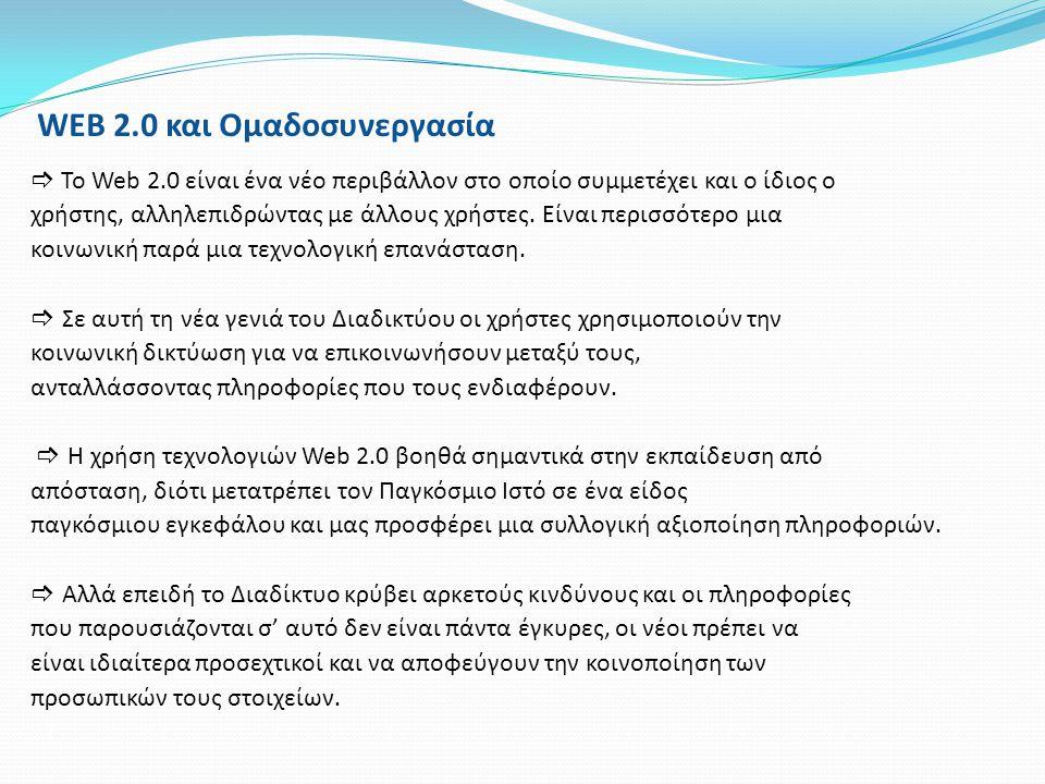 WEB 2.0 και Ομαδοσυνεργασία
