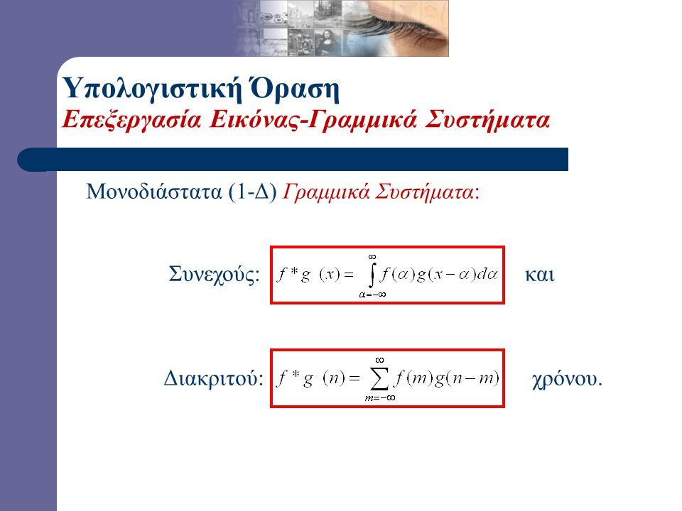 Μονοδιάστατα (1-Δ) Γραμμικά Συστήματα: