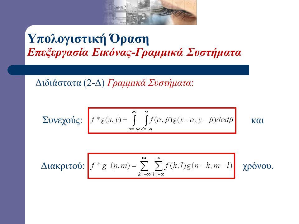Διδιάστατα (2-Δ) Γραμμικά Συστήματα: