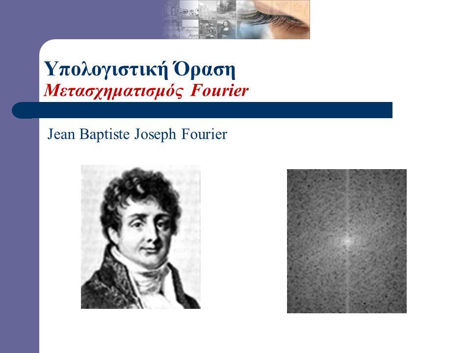 Υπολογιστική Όραση Μετασχηματισμός Fourier