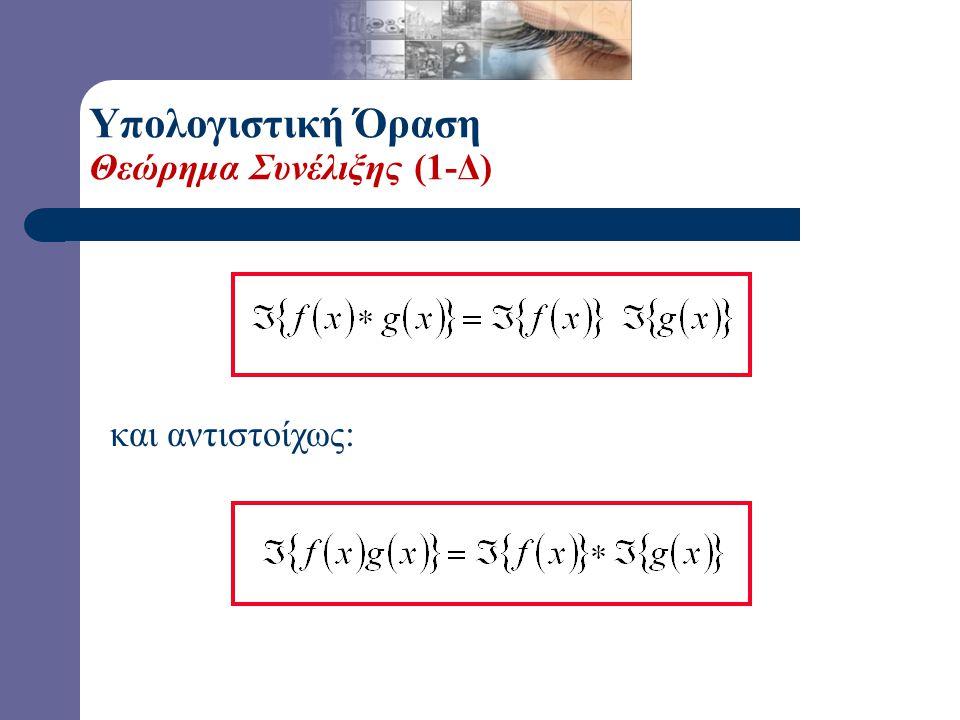 Υπολογιστική Όραση Θεώρημα Συνέλιξης (1-Δ)