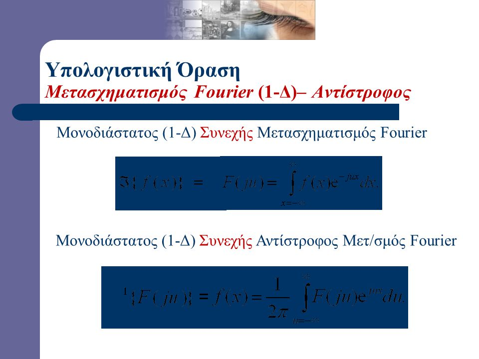 Υπολογιστική Όραση Μετασχηματισμός Fourier (1-Δ)– Αντίστροφος