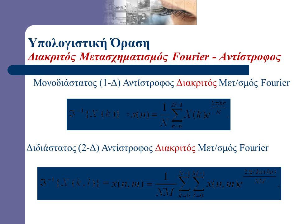 Μονοδιάστατος (1-Δ) Αντίστροφος Διακριτός Μετ/σμός Fourier