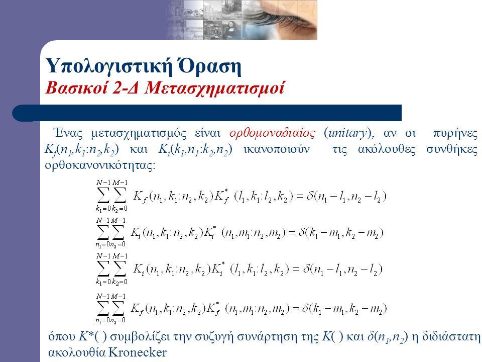 Υπολογιστική Όραση Βασικοί 2-Δ Μετασχηματισμοί