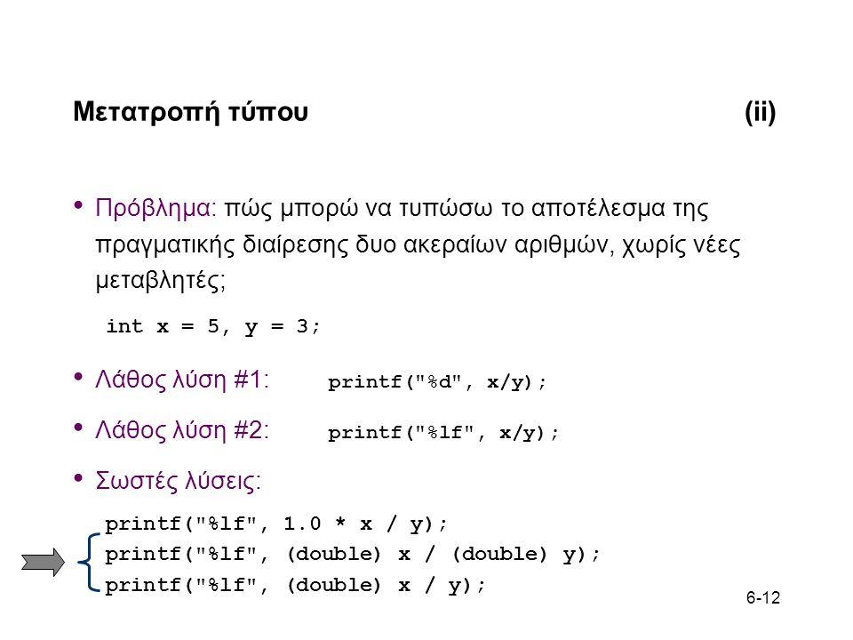 Μετατροπή τύπου (ii) Πρόβλημα: πώς μπορώ να τυπώσω το αποτέλεσμα της πραγματικής διαίρεσης δυο ακεραίων αριθμών, χωρίς νέες μεταβλητές;