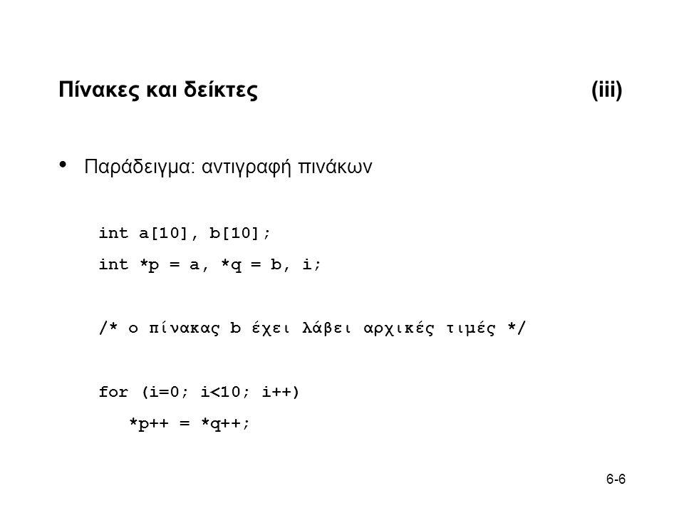 Πίνακες και δείκτες (iii)