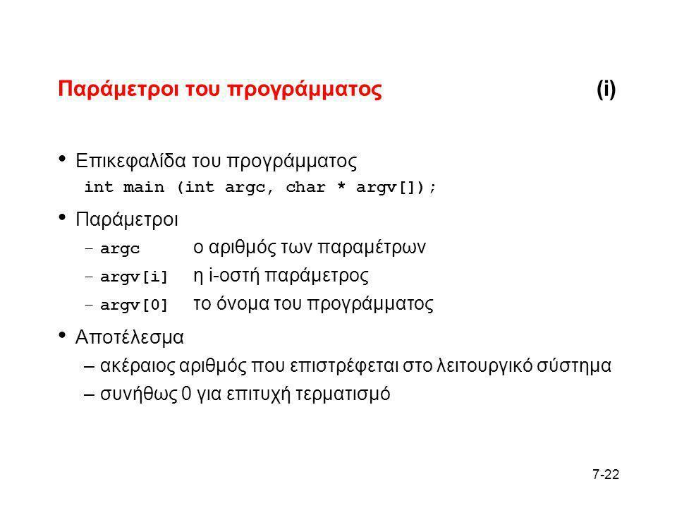 Παράμετροι του προγράμματος (i)