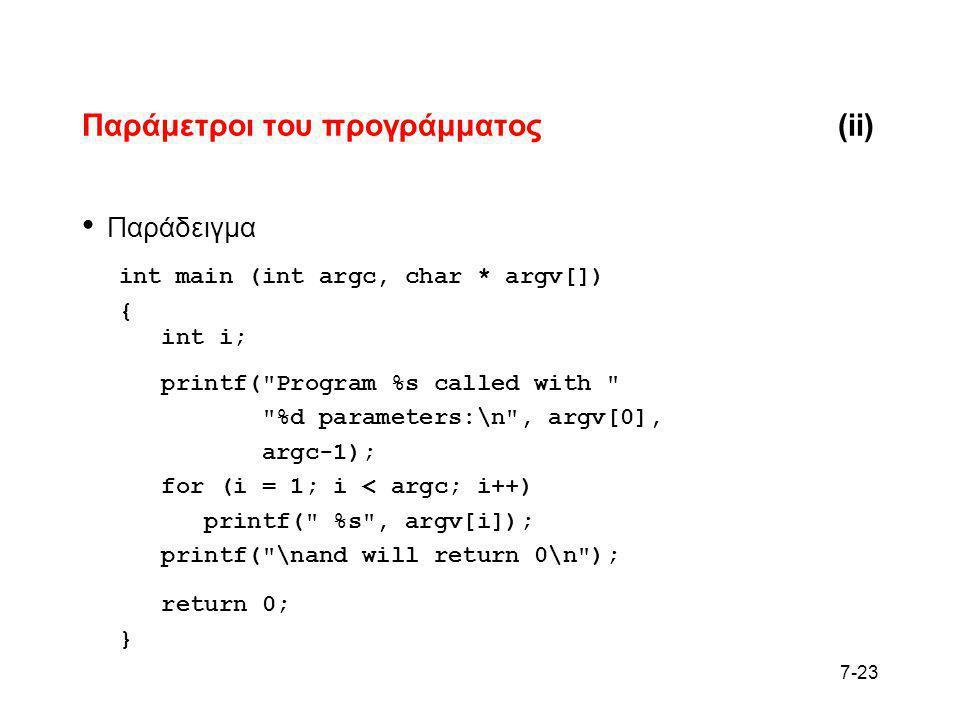 Παράμετροι του προγράμματος (ii)