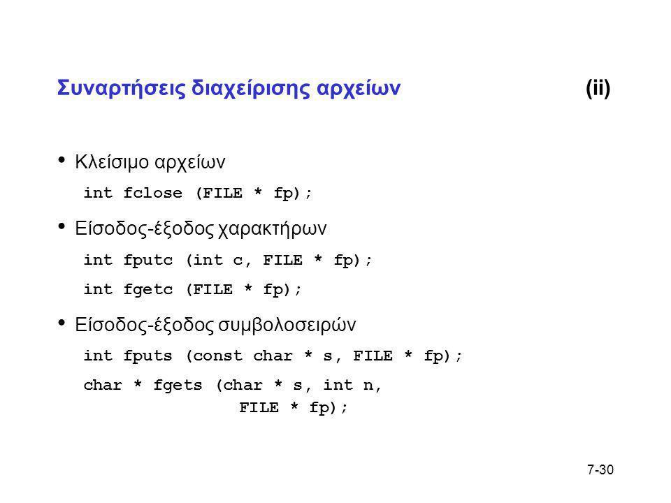 Συναρτήσεις διαχείρισης αρχείων (ii)