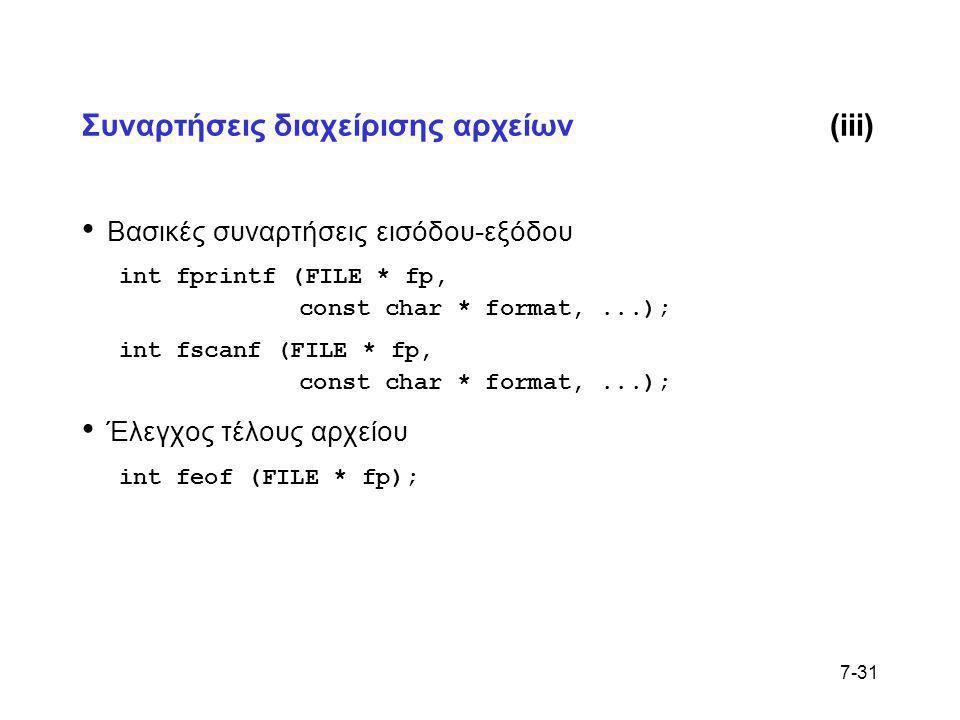 Συναρτήσεις διαχείρισης αρχείων (iii)