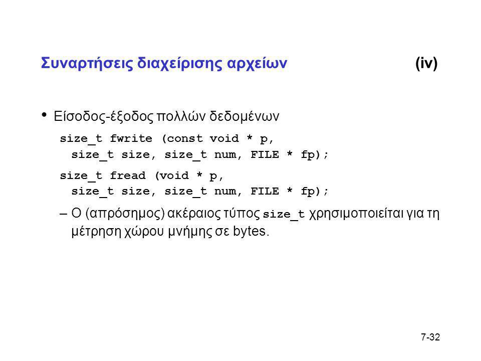 Συναρτήσεις διαχείρισης αρχείων (iv)