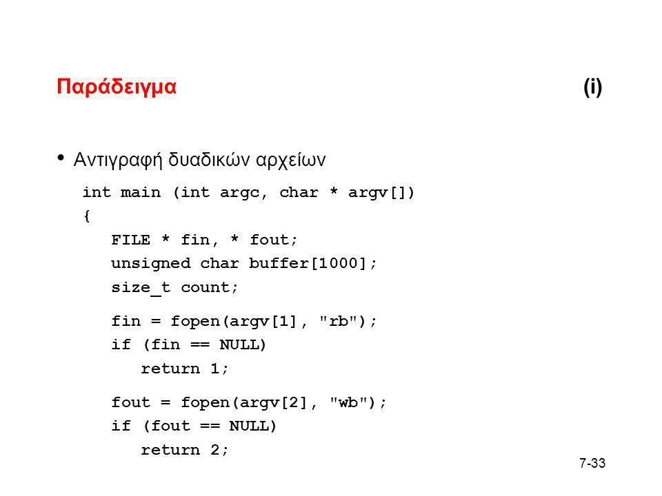 Παράδειγμα (i) Αντιγραφή δυαδικών αρχείων