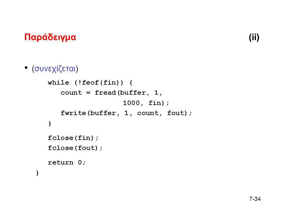 Παράδειγμα (ii) (συνεχίζεται) while (!feof(fin)) {