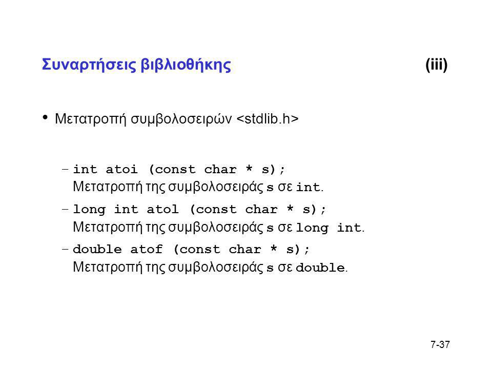 Συναρτήσεις βιβλιοθήκης (iii)