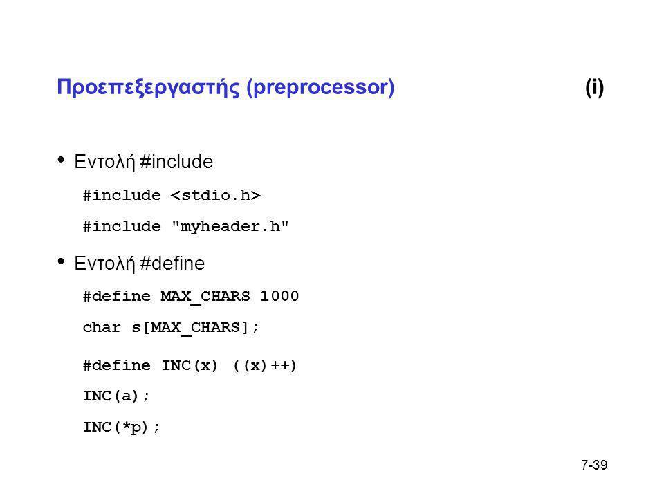 Προεπεξεργαστής (preprocessor) (i)