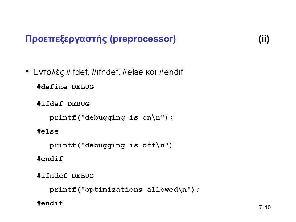 Προεπεξεργαστής (preprocessor) (ii)