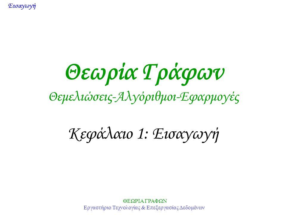 Θεωρία Γράφων Θεμελιώσεις-Αλγόριθμοι-Εφαρμογές