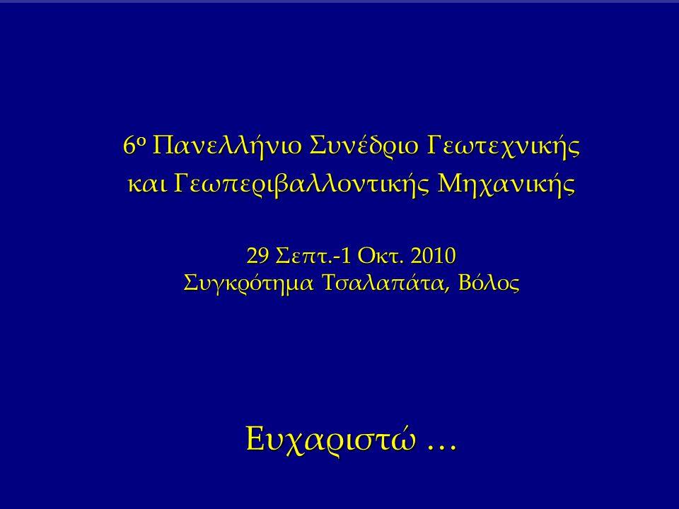 Ευχαριστώ … 6ο Πανελλήνιο Συνέδριο Γεωτεχνικής