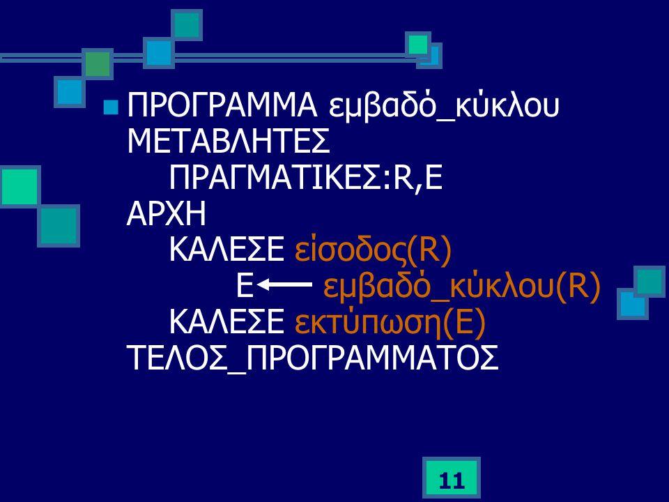 ΠΡΟΓΡΑΜΜΑ εμβαδό_κύκλου ΜΕΤΑΒΛΗΤΕΣ. ΠΡΑΓΜΑΤΙΚΕΣ:R,Ε ΑΡΧΗ