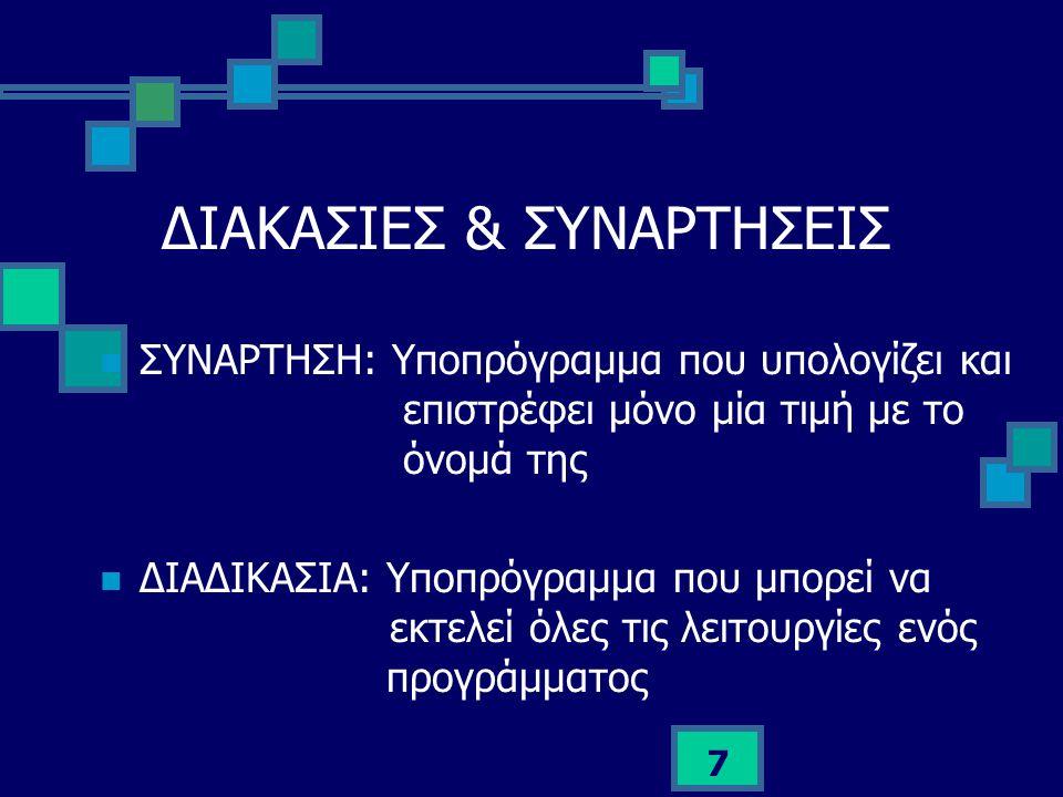 ΔΙΑΚΑΣΙΕΣ & ΣΥΝΑΡΤΗΣΕΙΣ