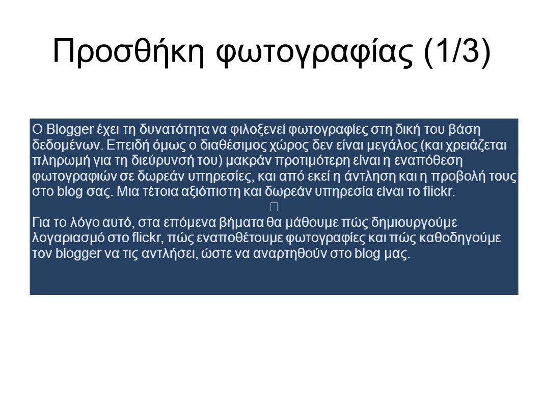 Προσθήκη φωτογραφίας (1/3)