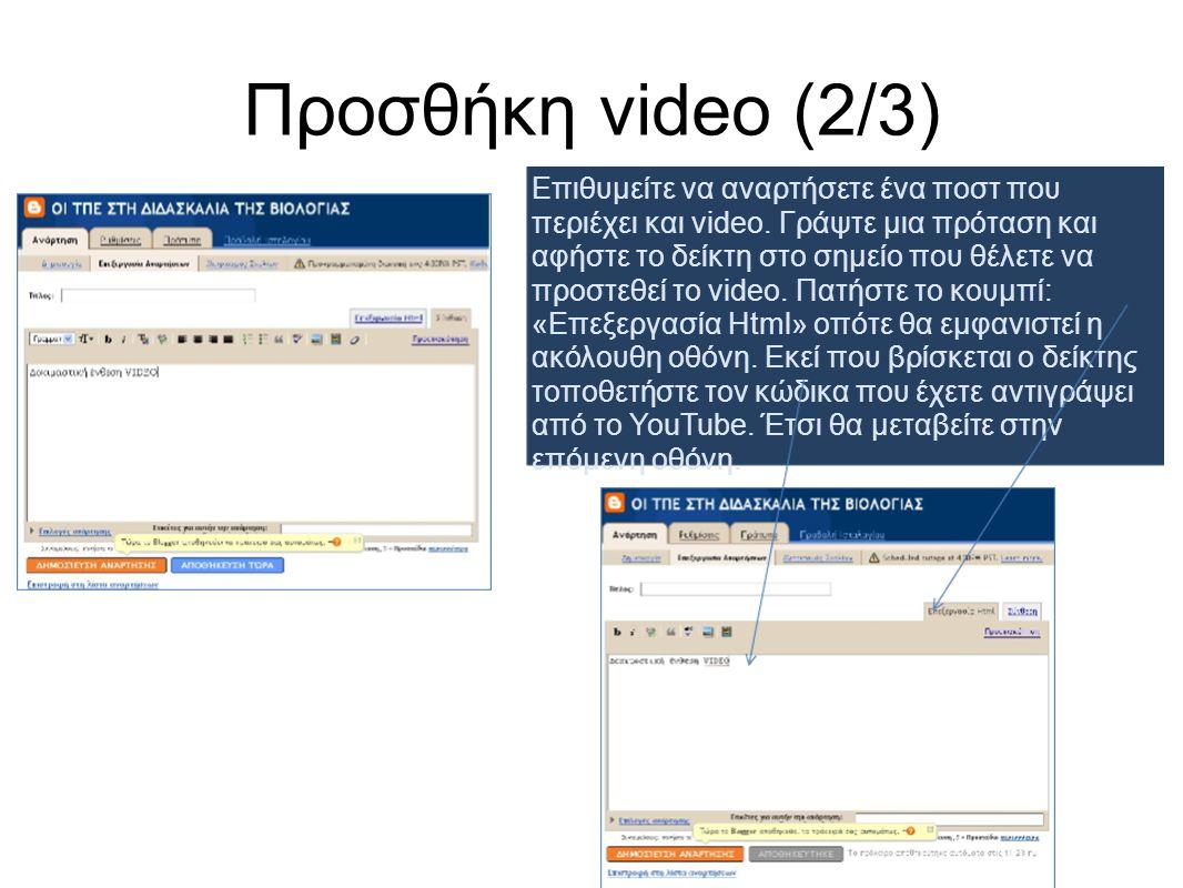 Προσθήκη video (2/3)