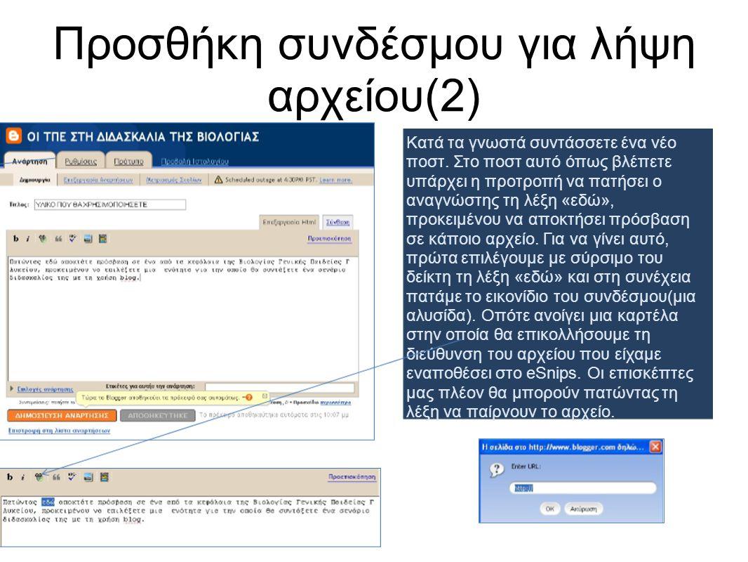 Προσθήκη συνδέσμου για λήψη αρχείου(2)