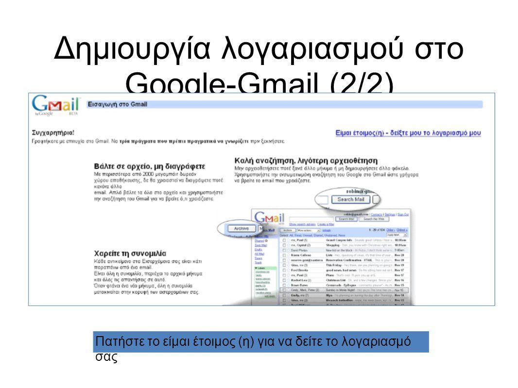 Δημιουργία λογαριασμού στο Google-Gmail (2/2)