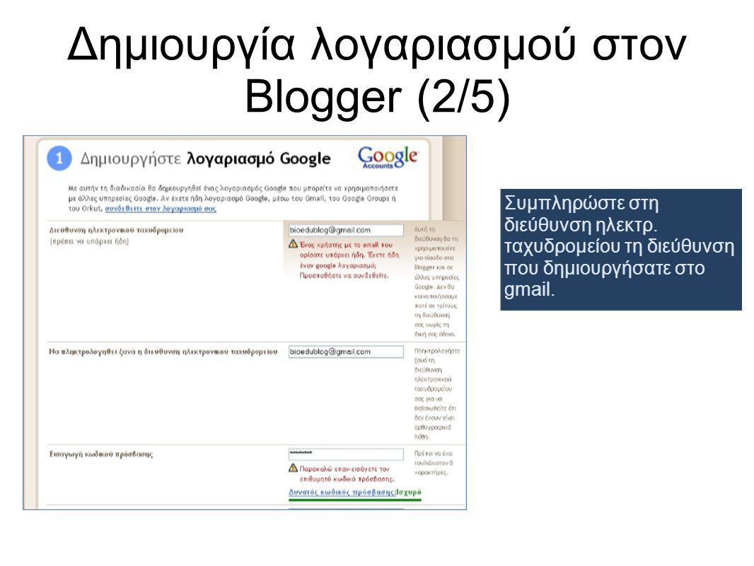 Δημιουργία λογαριασμού στον Blogger (2/5)