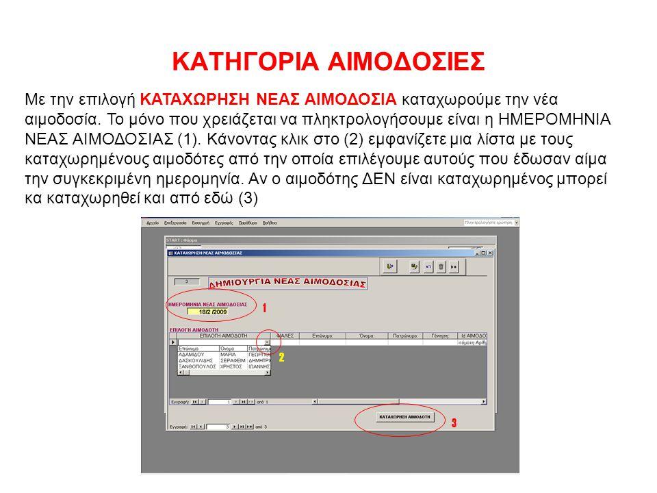 ΚΑΤΗΓΟΡΙΑ ΑΙΜΟΔΟΣΙΕΣ