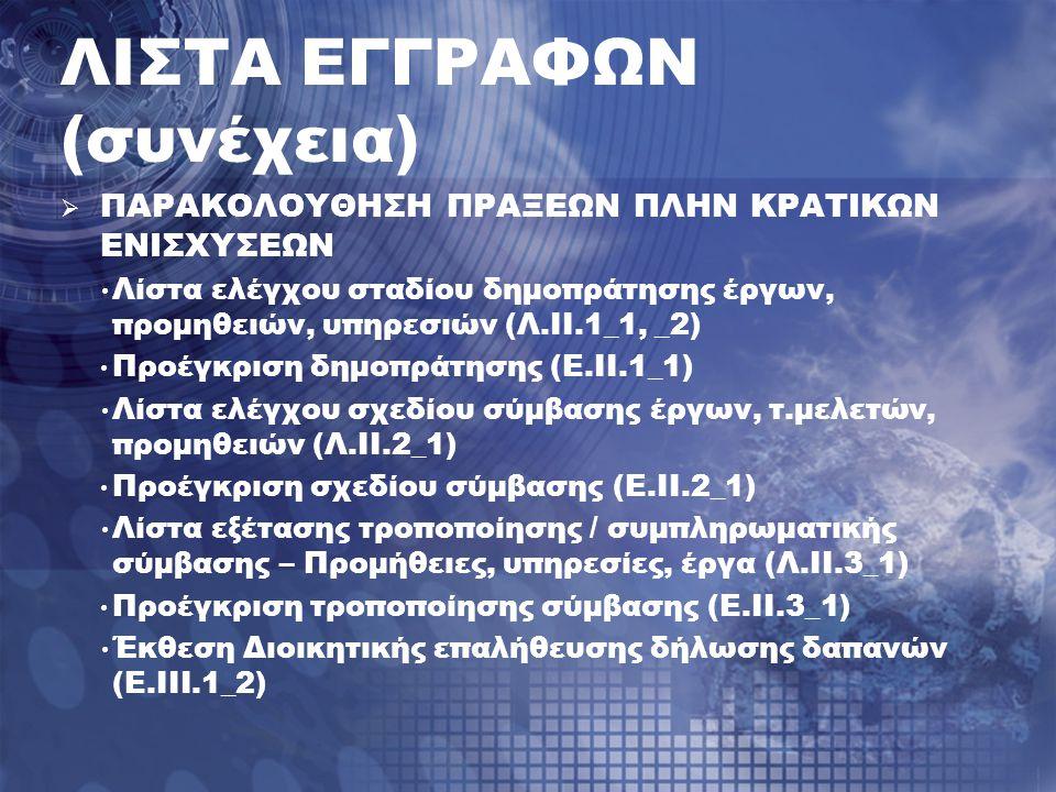 ΛΙΣΤΑ ΕΓΓΡΑΦΩΝ (συνέχεια)
