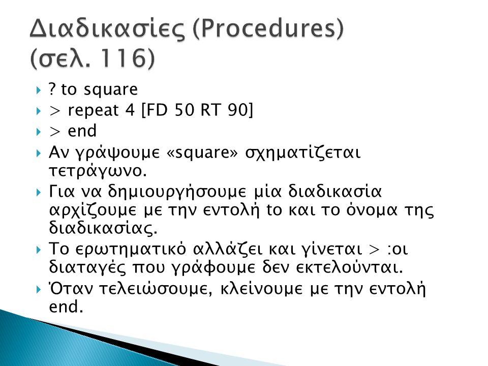 Διαδικασίες (Procedures) (σελ. 116)