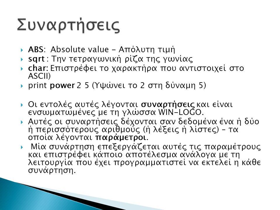 Συναρτήσεις ABS: Absolute value - Απόλυτη τιμή