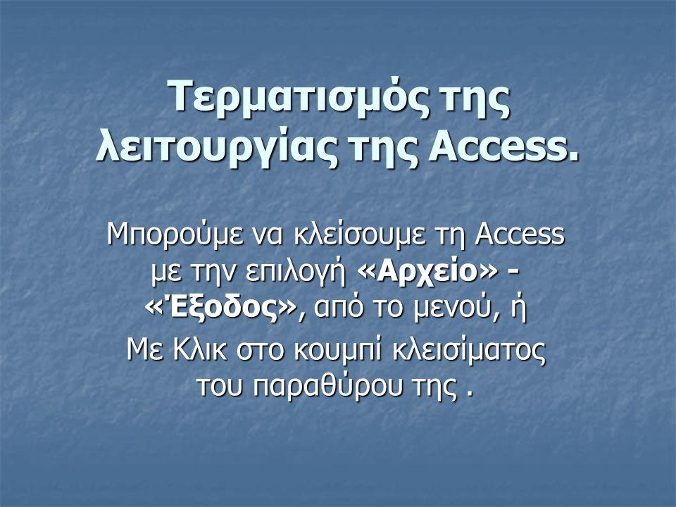 Τερματισμός της λειτουργίας της Access.