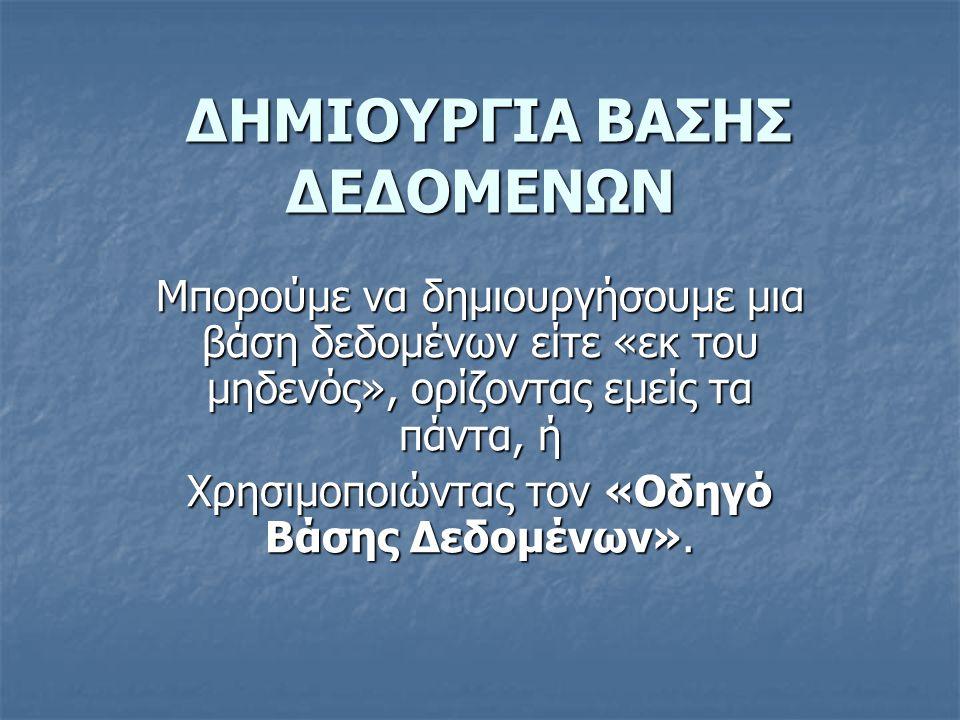 ΔΗΜΙΟΥΡΓΙΑ ΒΑΣΗΣ ΔΕΔΟΜΕΝΩΝ