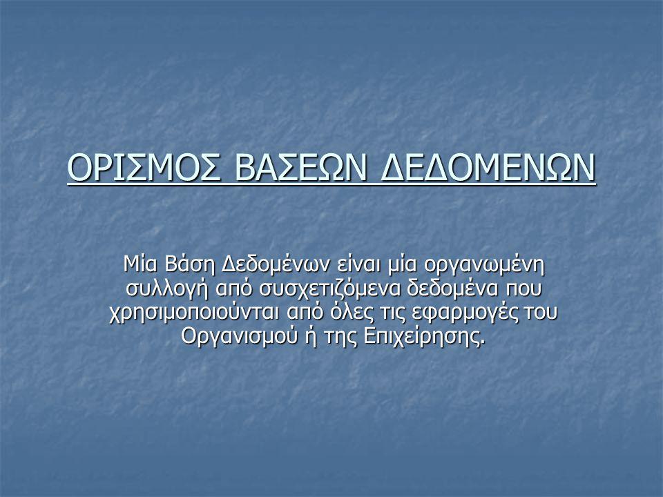 ΟΡΙΣΜΟΣ ΒΑΣΕΩΝ ΔΕΔΟΜΕΝΩΝ