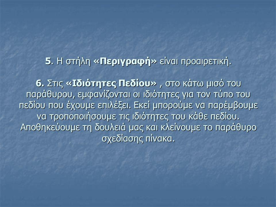 5. Η στήλη «Περιγραφή» είναι προαιρετική. 6