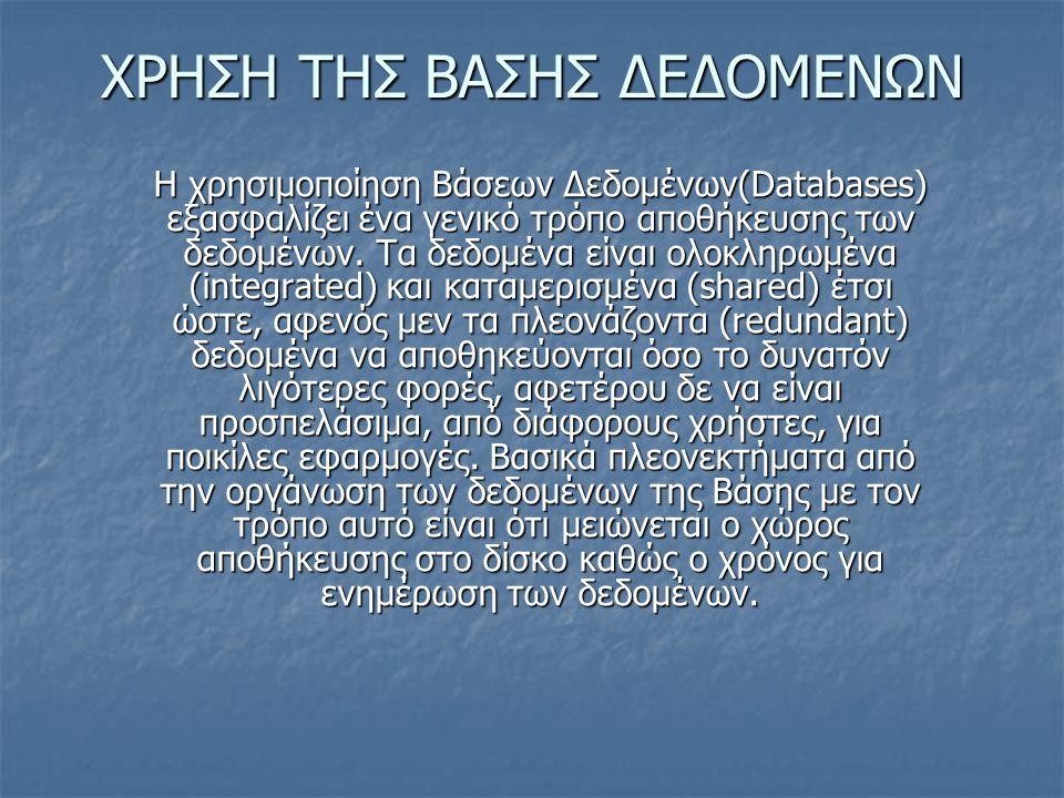 ΧΡΗΣΗ ΤΗΣ ΒΑΣΗΣ ΔΕΔΟΜΕΝΩΝ