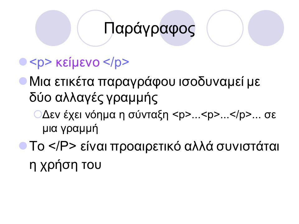 Παράγραφος <p> κείμενο </p>