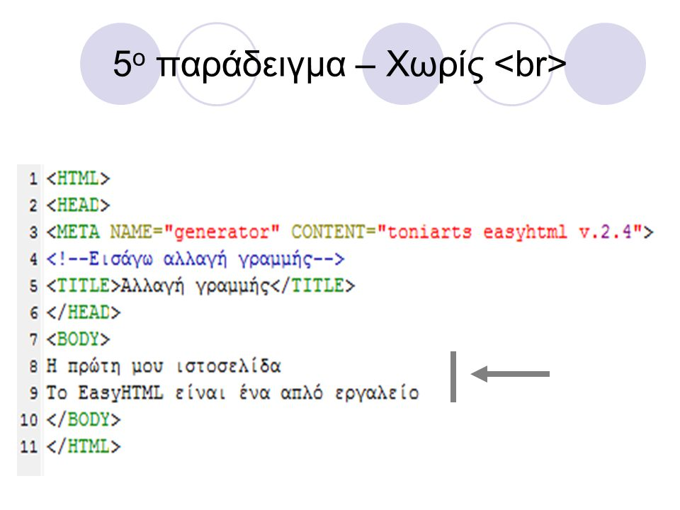 5o παράδειγμα – Χωρίς <br>