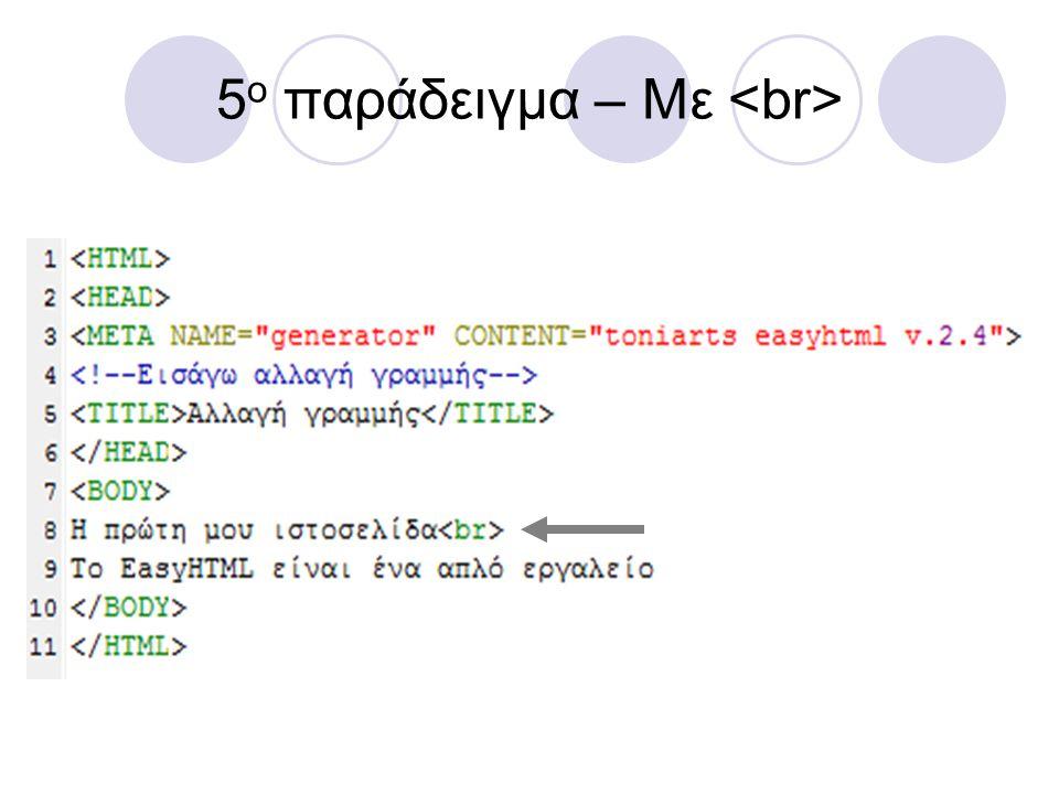 5o παράδειγμα – Με <br>