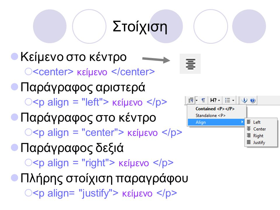 Στοίχιση Κείμενο στο κέντρο Παράγραφος αριστερά Παράγραφος στο κέντρο