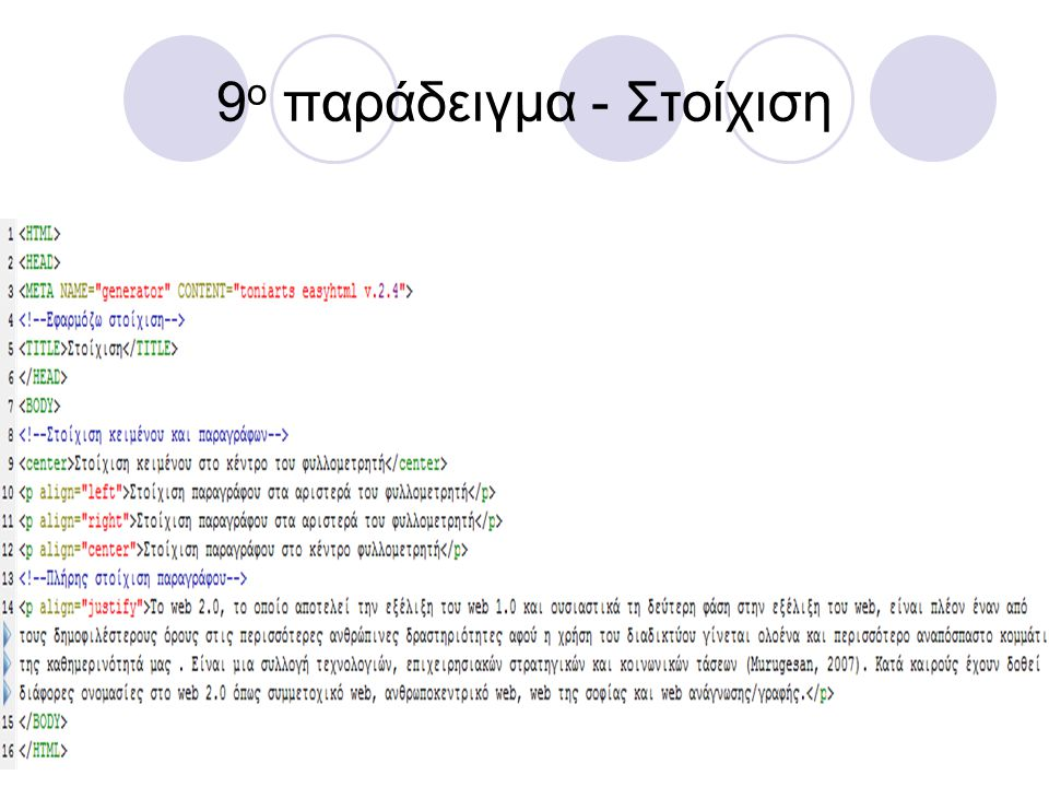 9o παράδειγμα - Στοίχιση