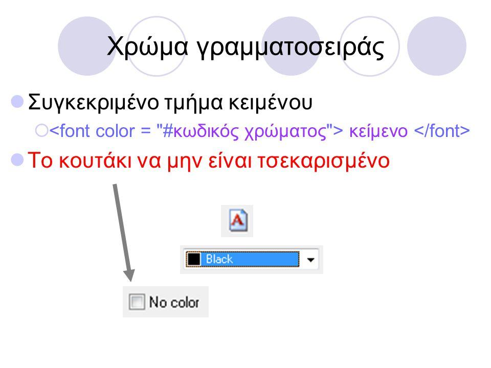 Χρώμα γραμματοσειράς Συγκεκριμένο τμήμα κειμένου