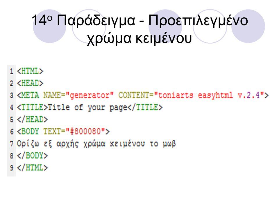 14ο Παράδειγμα - Προεπιλεγμένο χρώμα κειμένου