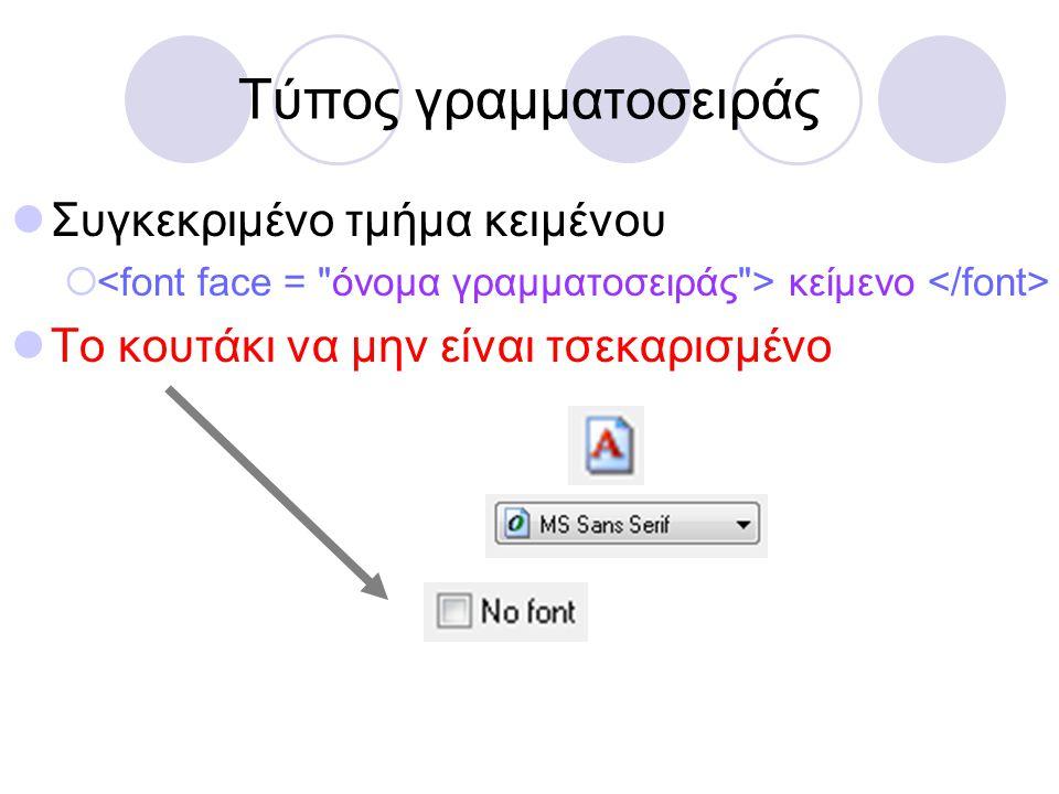 Τύπος γραμματοσειράς Συγκεκριμένο τμήμα κειμένου