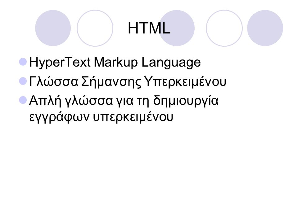 HTML HyperText Markup Language Γλώσσα Σήμανσης Υπερκειμένου